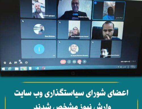 اعضای  شورای سیاستگذاری وب سایت وارش نیوز مشخص شدند
